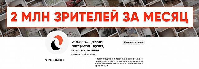 Блог Mossebo набрал 2 000 000 зрителей на Pinterest