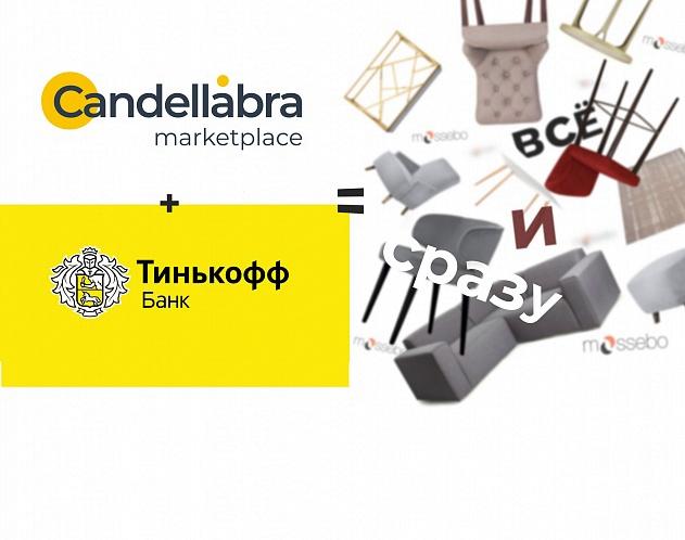 Candellabra.com расширяет сотрудничество с Тинькофф Банком
