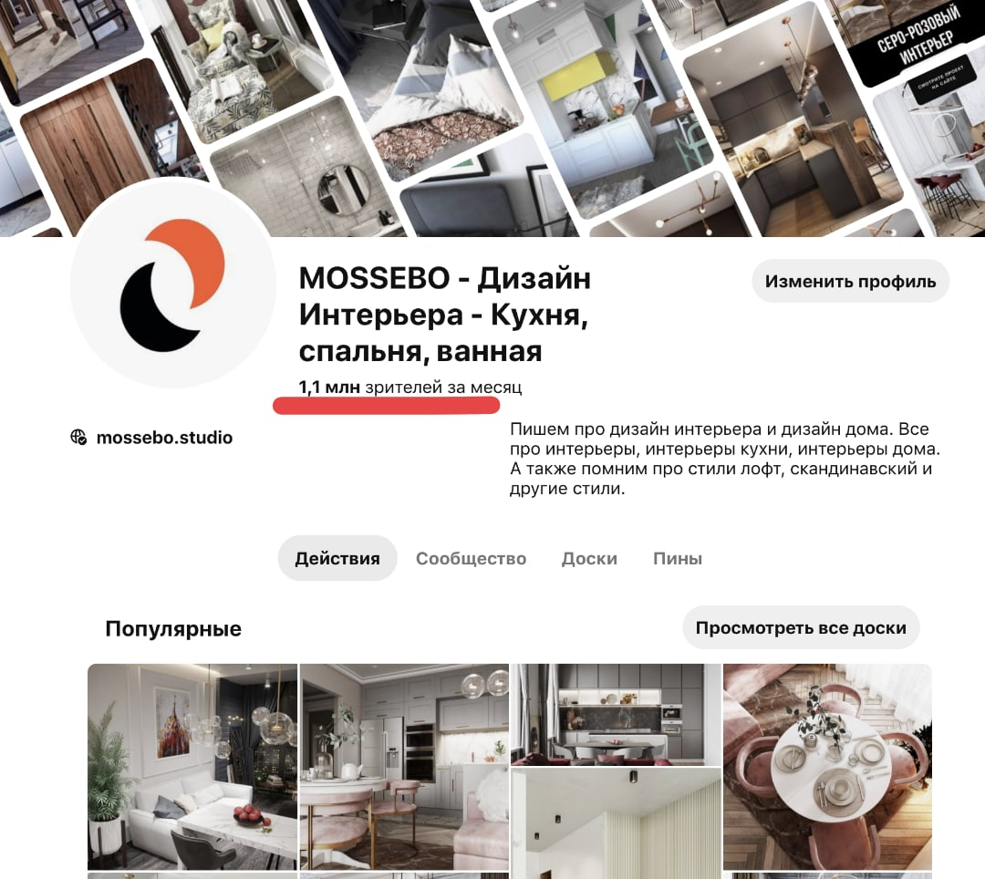 Mossebo любят: больше 1 000 000 зрителей на Pinterest